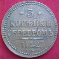 Монета 3 копейки серебром 1842 г. ЕМ