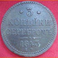 Монета 3 копейки серебром 1843 г. ЕМ