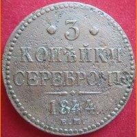 Монета 3 копейки серебром 1844 г. ЕМ