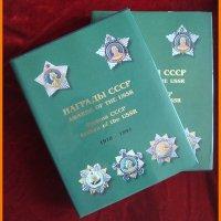 Каталог Награды СССР 1918-1991 г. 2 тома