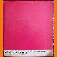 Книга  сто картин советских художников