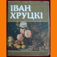 Книга Іван Хруцкі 1990 г