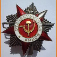 Орден Отечественной войны № 31210