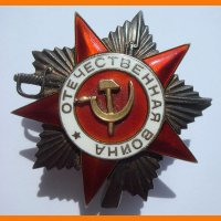 Орден Отечественной войны № 29409