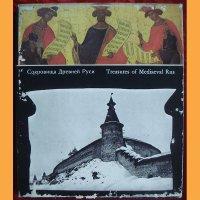 Книга Сокровища Древней Руси