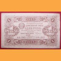 Банкнота 1 рубль 1923 года