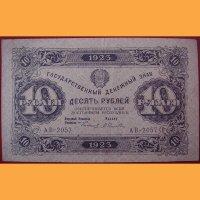 Банкнота 10 рублей 1923 года