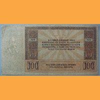 Банкнота 100 рублей 1918 года
