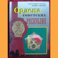 "Книга ""Ордена Советских Республик """