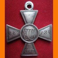 Георгиевский крест 4 ст. № 387734