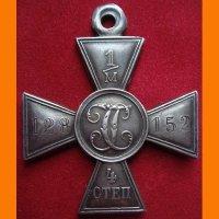 Георгиевский крест 4 степени 1/м 128152
