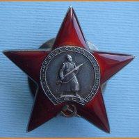 Орден Краснойзвезды № 1802533