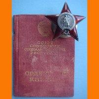 Орден Краснойзвезды + документ