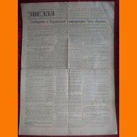Газета Звезда 1945 года
