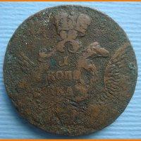 Монета копейка 1757 года