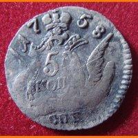 Монета 5 копеек 1758 года