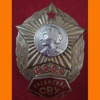 Знак Казанское СВУ