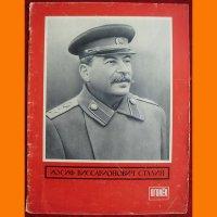 Журнал Огонек № 11 ИосифВиссарионович Сталин 1953 г.