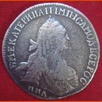Монета 15 копеек 1769 года ММД