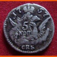 Монета 5 копеек 1757 года СПБ