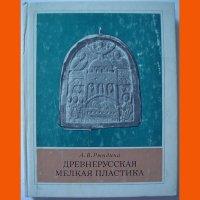 """Книга """"Древнерусская мелкая пластика""""1978 года"""
