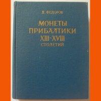 """Книга """"Монеты Прибалтики XIII-XVIII столетий"""" 1966 года"""