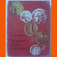 "Книга ""Монетное дело Херсонеса 1977 г."""