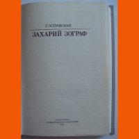 """Книга """"Захарий Зограф"""" 1987 года"""