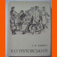 """Книга """"К.О. Трутовський життя і творчість"""" 1974"""