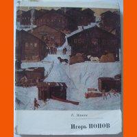 """Книга """"Игорь Попов"""" 1979 год"""