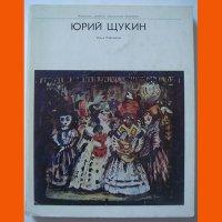 "Книга ""Юрий Щукин""1979 г."