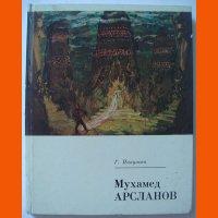 """Книга """"Мухамед Арсланов""""1978 г."""