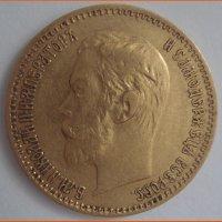 Монета 5 рублей 1901 ФЗ