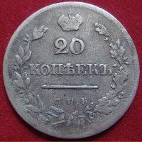 Монета 20 копеек 1824 года