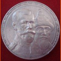 Монета Рубль 300 лет Дому Романовых 1613-1913 г.