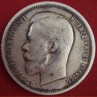 Монета 50 копеек 1911 года ЭБ