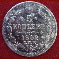 Монета 5 копеек 1892 года