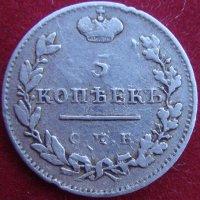 Монета 5 копеек 1825 года