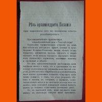 Речь архимадрита Пахомія 1911 г
