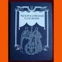 """Книга """"Малороссийский гербовник"""" 1993 года"""