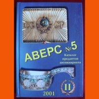 Каталог предметов антиквариата 2001 г. Аверс №5