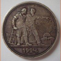 Монета рубль 1924 года