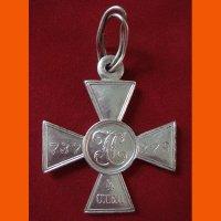 Георгиевский крест № 737379