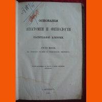 """Книга """"Основания анатомии и физиологии растительной клеточки"""" 1865 года"""