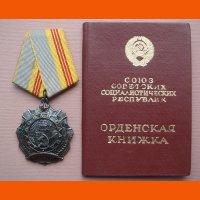 Орден Трудовой славы III ст. № 177212