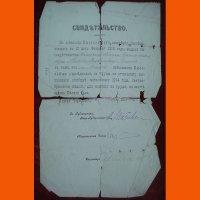 Свидетельство 1915 год
