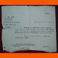 Удостоверение 1946 года