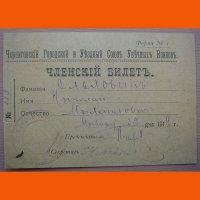 Членский билет 1919 года