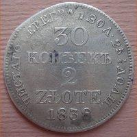Монета 30 копеек 2 zlote 1838 года