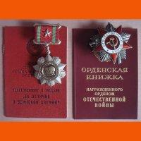 За отличие в воинской службе  2 ст. Орден ОВ документы